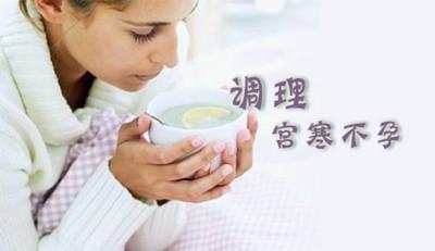 宫寒应该吃什么怎样调理 宫寒会导致不孕吗