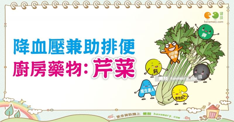 芹菜叶子能吃吗