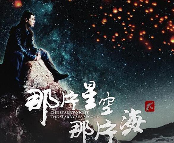 那片星空那片海第二季了局是什么 那片星空那片海第二季剧情先容图片
