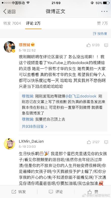 穆雅斓被曝抄袭dodolook 网红穆雅斓恶棍天使演谁?