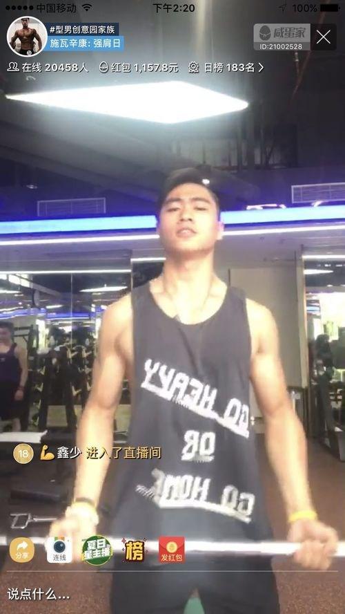 咸蛋家运动型男健身主播