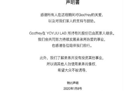 高以翔哥哥发声明谴责有心人 高以翔肖像权被过度消费
