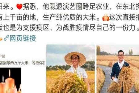 网友:真不愧是有地的娱乐圈人 周杰捐献2万斤大米