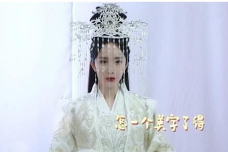 时隔两年还是四海八荒第一美人 杨幂白浅大婚造型曝光
